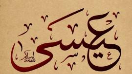 Wasiat Nabi 'Isa al-Masih asw